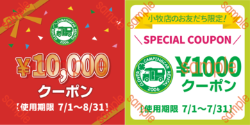 LINE COUPON-sample_2set.png