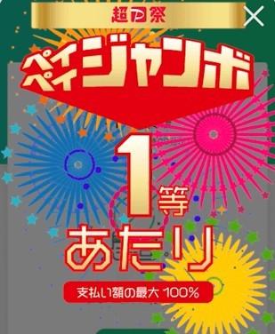 paypay-matsuri_02.jpg